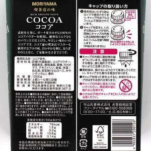 守山乳業 喫茶店の味 ココア 1000g|tonya|02