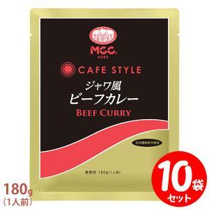 MCC CAFE STYLE ジャワ風ビーフカレー 180g×10袋セット エムシーシー カフェスタイル 業務用レトルトカレー 【セット割引】|tonya