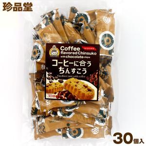 珍品堂のコーヒーに合うちんすこう 個包装30入 コーヒー風味のほろ苦さとチョコチップの甘さ tonya