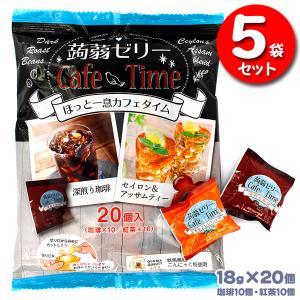 蒟蒻ゼリー カフェタイム 珈琲&紅茶 20P×【5袋】 ほっと一息こんにゃくゼリー tonya