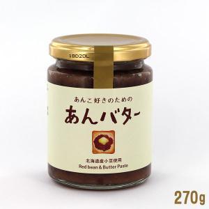 あんこ好きのための あんバター 270g|tonya