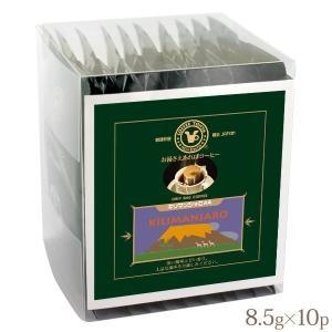 プレミアムお湯さえあればコーヒー キリマンジャロ(個包装8.5g×10P)|tonya