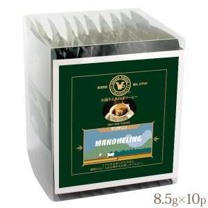 プレミアムお湯さえあればコーヒー マンデリンG1 (個包装8.5g×10杯分)|tonya