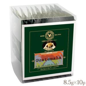 プレミアムお湯さえあればコーヒー ガテマラ (個包装8.5g×10杯分)|tonya