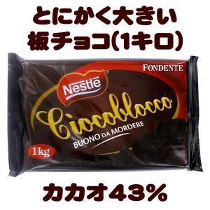 【ワケ有(割れあり)】ネスレ チョコブロック ダーク (1k...