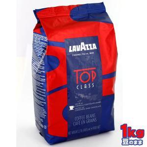 【送料無料】 LAVAZZA ラバッツァ トップクラス豆(1kg)|tonya