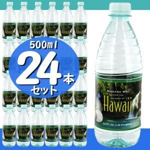 マカナワイ ウォーター 500ml 【24本・送料無料】 ハワイアンウォーター tonya