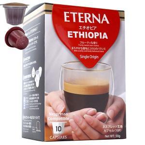 【互換カプセル】 ETERNA ETHIOPIA Single Origin エテルナ エチオピア (シングルオリジン) 10p|tonya