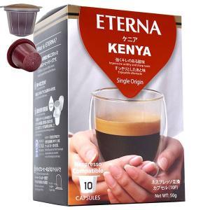 互換カプセル ETERNA KENYA Single Origin エテルナ ケニア (シングルオリジン) 10p|tonya