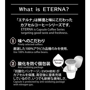 互換カプセル ETERNA KENYA Single Origin エテルナ ケニア (シングルオリジン) 10p tonya 03
