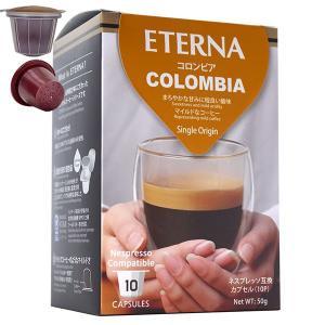 【互換カプセル】 ETERNA COLOMBIA Single Origin エテルナ コロンビア (シングルオリジン) 10p|tonya
