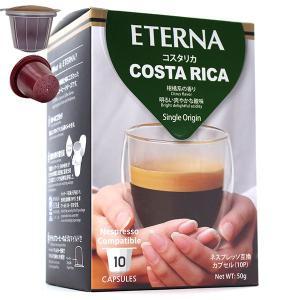 互換カプセル ETERNA COSTA RICA Single Origin エテルナ コスタリカ (シングルオリジン) 10p|tonya