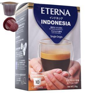 互換カプセル ETERNA INDONESIA Single Origin エテルナ インドネシア (シングルオリジン) 10p|tonya