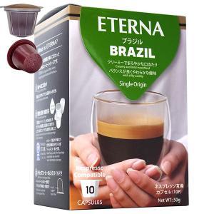 互換カプセル ETERNA BRAZIL Single Origin エテルナ ブラジル (シングルオリジン) 10p|tonya