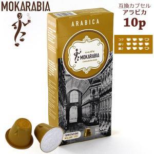 賞味期限2019/11/08 MOKARABIA モカラビア ARABICA アラビカ プレミアムブレンド 10p 互換カプセル|tonya