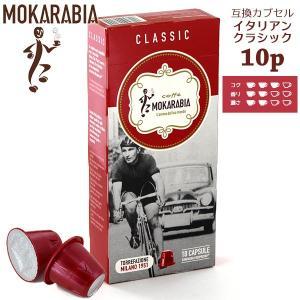 賞味期限2019/11/6 MOKARABIA モカラビア CLASSIC イタリアンクラシック 10p 互換カプセル|tonya