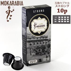 賞味期限2019/11/3 MOKARABIA モカラビア STRONG ストロング 10p 互換カプセル|tonya