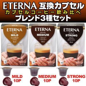 送料無料 互換カプセル ETERNA エテルナ ブレンド 飲み比べ 3種セット 10p×3|tonya