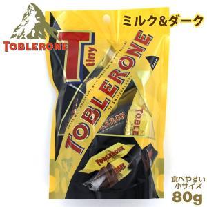冬季限定 トブラローネ TOBLERONE タイニーアソート チョコレート 80g ミルク&ダーク 個包装SPの商品画像|ナビ