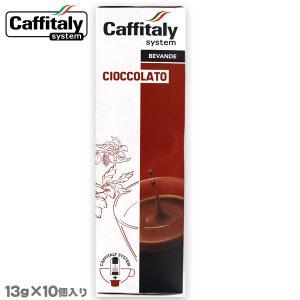 Caffitaly カプセル ココア 15g×10個入 カフィタリー専用 砂糖入りココアカプセル|tonya