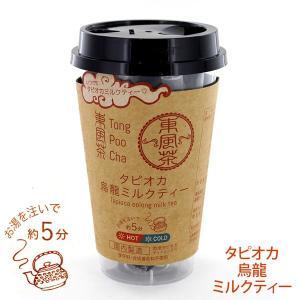 東風茶 タピオカ 烏龍ミルクティー(1個) 75g tonya