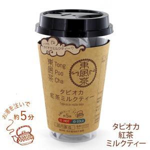 東風茶 タピオカ 紅茶ミルクティー(1個) 75g tonya
