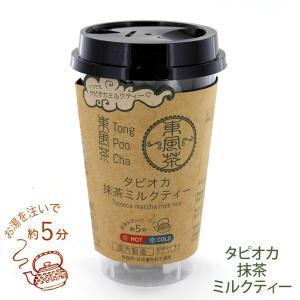 東風茶 タピオカ 抹茶ミルクティー(1個) 75g tonya