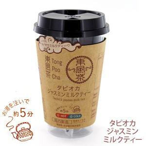 東風茶 タピオカ ジャスミンミルクティー(1個) 75g tonya
