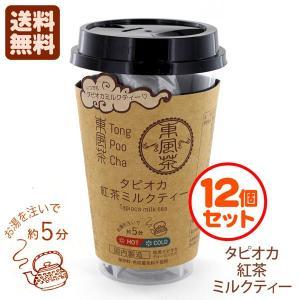 東風茶 タピオカ 紅茶ミルクティー(12個セット) 75g×12 送料無料 tonya