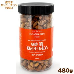 皮付きカシューナッツ 塩味 480g tonya