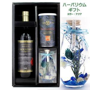 ハーバリウム アクアブルー & ブルーマウンテンNO.1缶 & プレミアム瓶詰アイスコーヒー ギフト DRIC-92BB-AQ tonya