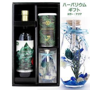ハーバリウム アクアブルー & エメラルドマウンテン缶 & プレミアム瓶詰アイスコーヒー ギフト DRIC-65EE-AQ tonya