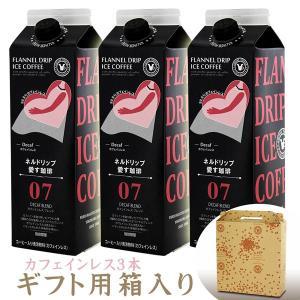 珈琲問屋 ネルドリップ愛す珈琲07 カフェインレスブレンド ギフト箱入 1L×3本 無糖 リキッドアイスコーヒー DAC-17|tonya