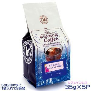 水さえあればカフェインレスコーヒー (35g×5袋)|tonya