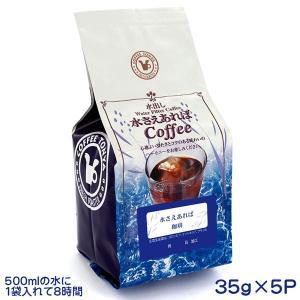 水さえあればコーヒー(35g×5袋)|tonya