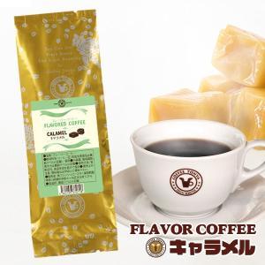 珈琲問屋 フレーバーコーヒー キャラメル (ブラジル 生豆時100g ミディアム/粉)|tonya