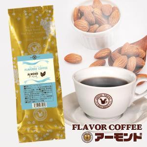 珈琲問屋 フレーバーコーヒー アーモンド (ブラジル 生豆時100g ミディアム/粉)|tonya