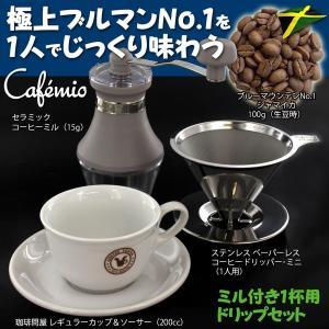 【送料無料】 極上ブルマンNo.1を1人でじっくり味わう【ミル&カップ付き・1杯用ドリップセット】|tonya