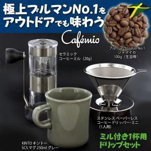 【送料無料】 極上ブルマンNo.1をアウトドアでも味わう【ミル&マグ付き・1杯用ドリップセット】|tonya