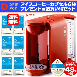 UCC ドリップポッド DP2-R レッド 限定アイスコーヒーカプセル8P×6袋付 送料無料 簡単 カプセル コーヒーメーカー|tonya