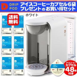 UCC ドリップポッド DP2-W ホワイト 限定アイスコーヒーカプセル8P×6袋付 送料無料 簡単 カプセル コーヒーメーカー|tonya