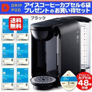 UCC ドリップポッド DP2-B ブラック 限定アイスコーヒーカプセル8P×6袋付 送料無料 簡単 カプセル コーヒーメーカー|tonya