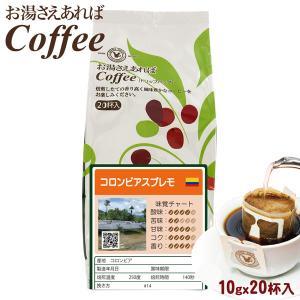 お湯さえあればコーヒー コロンビアスプレモ 20杯分(10gx20P)|tonya
