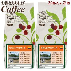 お湯さえあればコーヒー コロンビアスプレモ 40杯分(20P+20P)|tonya