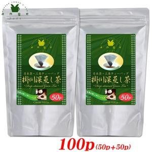 珈琲問屋オリジナル 三角ティーバッグ 掛川深蒸し煎茶 (2g×50TB)×2袋 【セット割引】|tonya