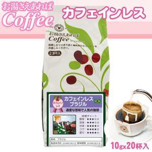 お湯さえあればコーヒー カフェインレス ブラジル (10g×20杯)|tonya