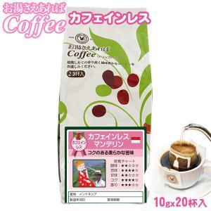 お湯さえあればコーヒー カフェインレス マンデリン (10g×20杯)|tonya