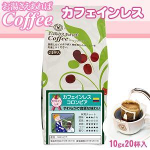 お湯さえあればコーヒー カフェインレス コロンビア  (10g×20杯)|tonya