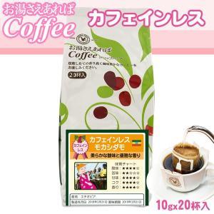 お湯さえあればコーヒー カフェインレス モカシダモ (10g×20杯)|tonya