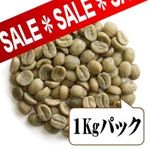 生豆1kgパック限定で、超特価にて販売中!  エルサルバドルに訪れた当店バイヤーが実際にカッピングし...